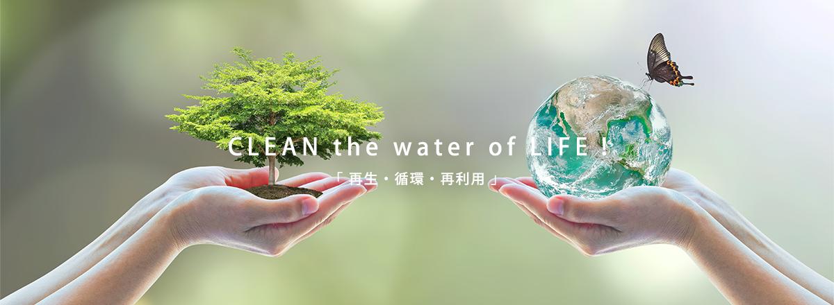 福島県環境検査せセンター株式会社