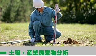土壌・産業廃棄物分析